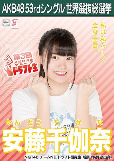安藤千伽奈 AKB48 53rdシングル 世界選抜総選挙ポスター