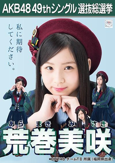 AKB48 49thシングル選抜総選挙ポスター 荒巻美咲