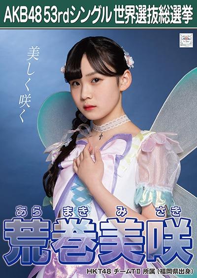 荒巻美咲 AKB48 53rdシングル 世界選抜総選挙ポスター