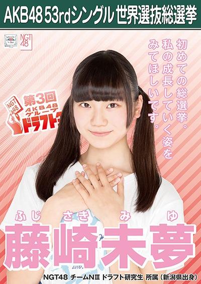 藤崎未夢 AKB48 53rdシングル 世界選抜総選挙ポスター