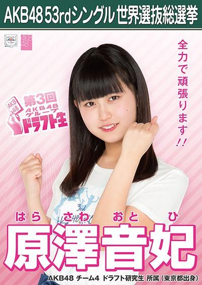 原澤音妃 AKB48 53rdシングル 世界選抜総選挙ポスター