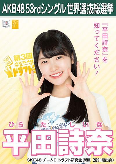平田詩奈 AKB48 53rdシングル 世界選抜総選挙ポスター