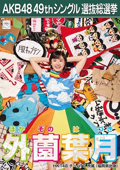 AKB48 49thシングル選抜総選挙ポスター 外薗葉月