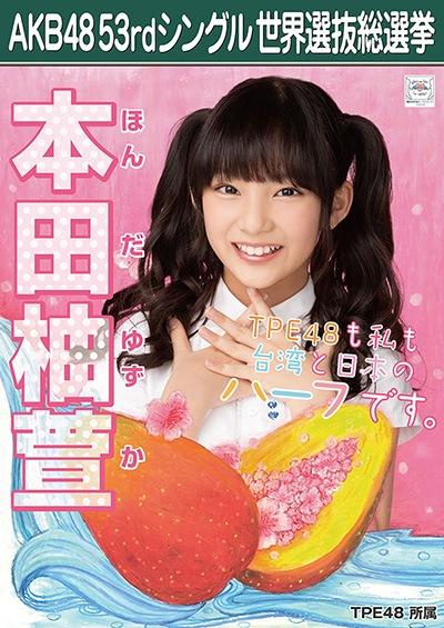 本田柚萱 AKB48 53rdシングル 世界選抜総選挙ポスター
