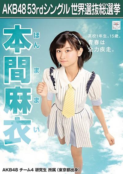本間麻衣 AKB48 53rdシングル 世界選抜総選挙ポスター