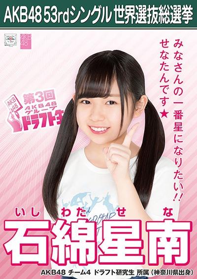 石綿星南 AKB48 53rdシングル 世界選抜総選挙ポスター