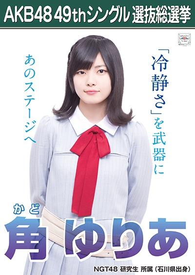 AKB48 49thシングル選抜総選挙ポスター 角ゆりあ