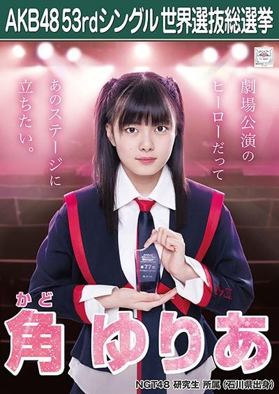角ゆりあ AKB48 53rdシングル 世界選抜総選挙ポスター