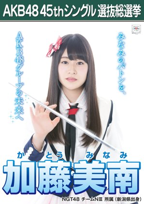 AKB48 45thシングル選抜総選挙ポスター 加藤美南