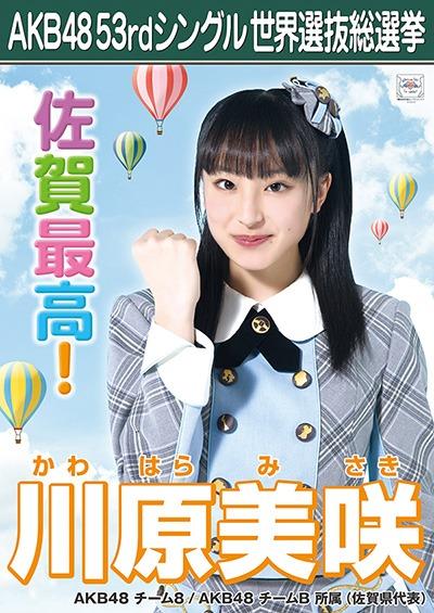 川原美咲 AKB48 53rdシングル 世界選抜総選挙ポスター