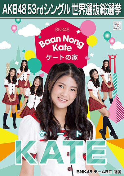 KATE AKB48 53rdシングル 世界選抜総選挙ポスター