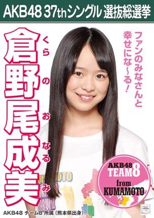 AKB48 37thシングル選抜総選挙ポスター 倉野尾成美