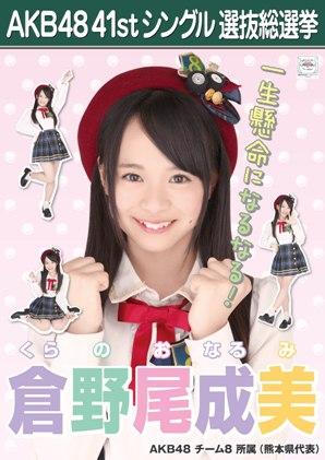 AKB48 41stシングル選抜総選挙ポスター 倉野尾成美