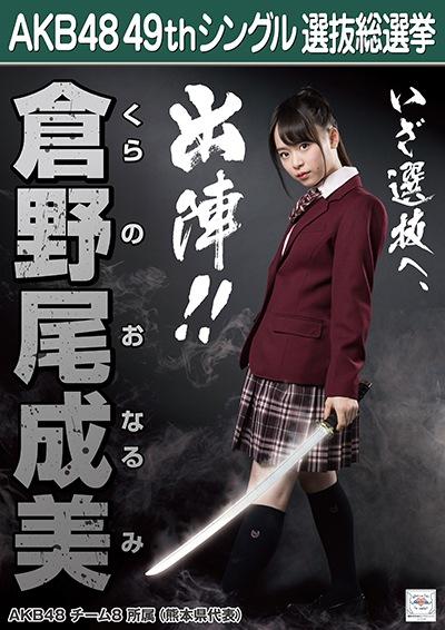 AKB48 49thシングル選抜総選挙ポスター 倉野尾成美