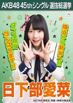 AKB48 45thシングル選抜総選挙ポスター 日下部愛菜