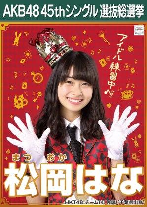 AKB48 45thシングル選抜総選挙ポスター 松岡はな