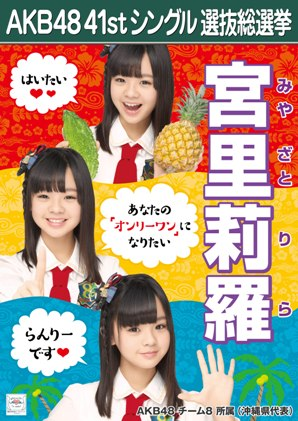 AKB48 41stシングル選抜総選挙ポスター 宮里莉羅