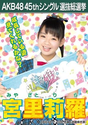 AKB48 45thシングル選抜総選挙ポスター 宮里莉羅