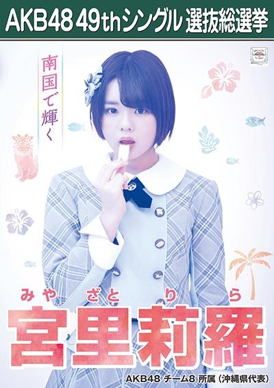AKB48 49thシングル選抜総選挙ポスター 宮里莉羅