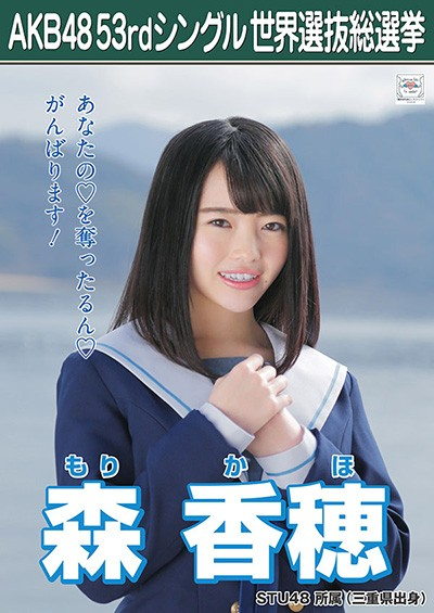 森香穂 AKB48 53rdシングル 世界選抜総選挙ポスター