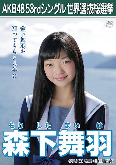 森下舞羽 AKB48 53rdシングル 世界選抜総選挙ポスター
