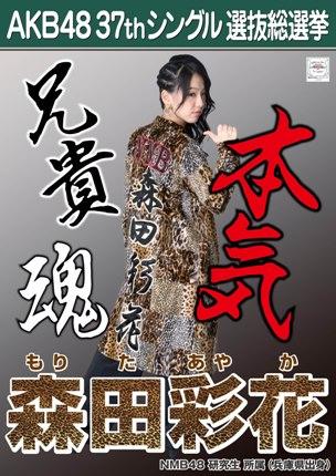 AKB48 37thシングル選抜総選挙ポスター 森田彩花