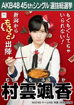 AKB48 45thシングル選抜総選挙ポスター 村雲颯香