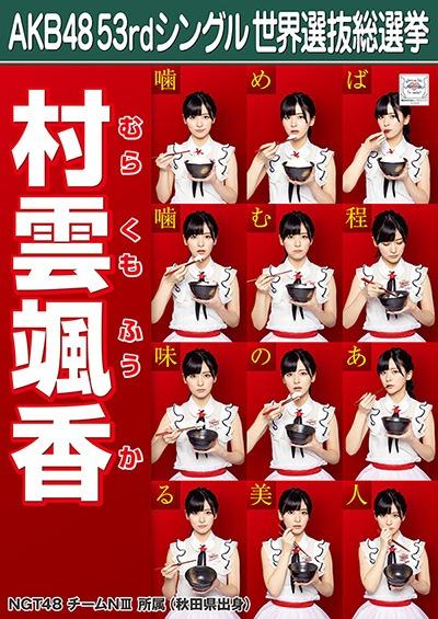 村雲颯香 AKB48 53rdシングル 世界選抜総選挙ポスター