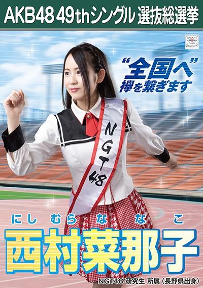 AKB48 49thシングル選抜総選挙ポスター 西村菜那子