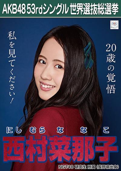 西村菜那子 AKB48 53rdシングル 世界選抜総選挙ポスター