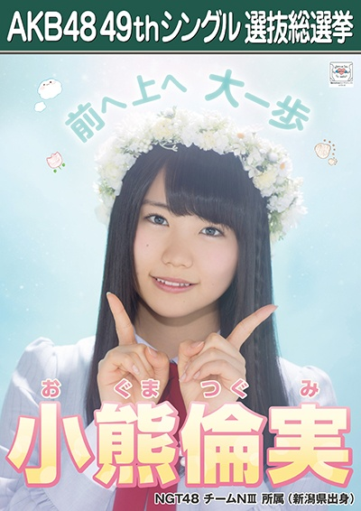 AKB48 49thシングル選抜総選挙ポスター 小熊倫実