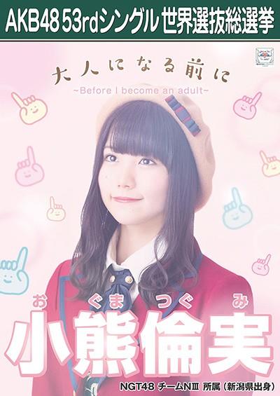 小熊倫実 AKB48 53rdシングル 世界選抜総選挙ポスター