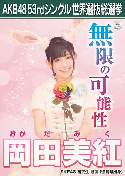 岡田美紅 AKB48 53rdシングル 世界選抜総選挙ポスター