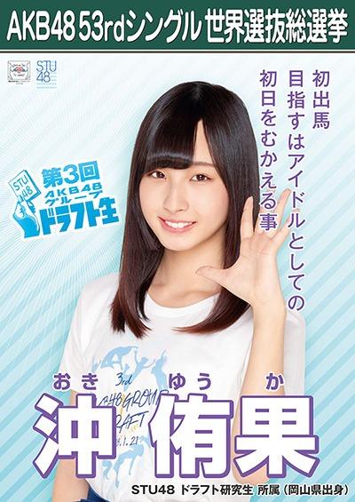 沖侑果 AKB48 53rdシングル 世界選抜総選挙ポスター