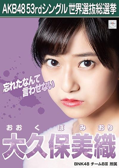 大久保美織 AKB48 53rdシングル 世界選抜総選挙ポスター
