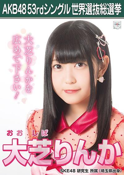 大芝りんか AKB48 53rdシングル 世界選抜総選挙ポスター