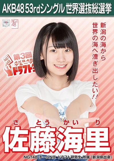 佐藤海里 AKB48 53rdシングル 世界選抜総選挙ポスター