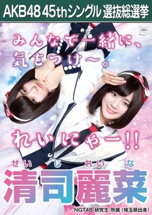 AKB48 45thシングル選抜総選挙ポスター 清司麗菜