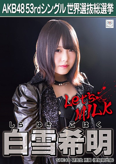 白雪希明 AKB48 53rdシングル 世界選抜総選挙ポスター