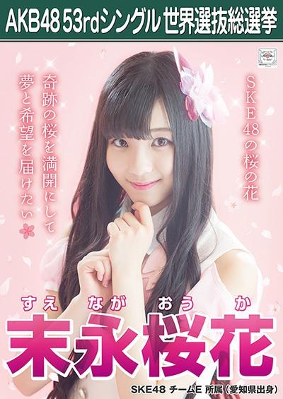 末永桜花 AKB48 53rdシングル 世界選抜総選挙ポスター