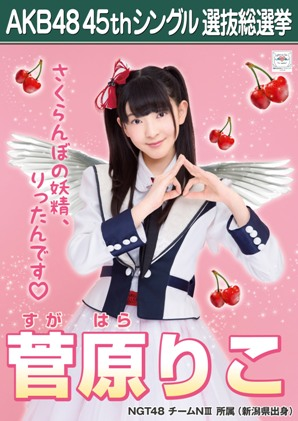 AKB48 45thシングル選抜総選挙ポスター 菅原りこ