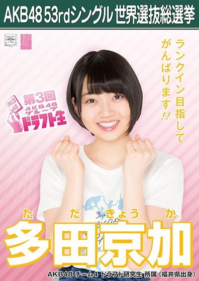 多田京加 AKB48 53rdシングル 世界選抜総選挙ポスター