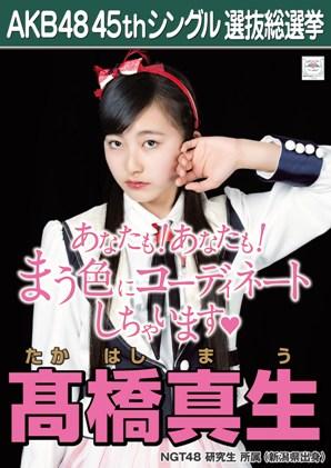 AKB48 45thシングル選抜総選挙ポスター 髙橋真生