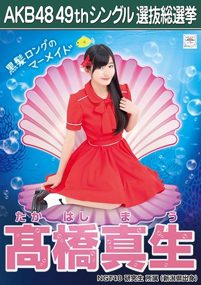 AKB48 49thシングル選抜総選挙ポスター 髙橋真生