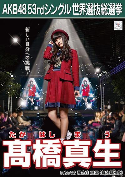 髙橋真生 AKB48 53rdシングル 世界選抜総選挙ポスター