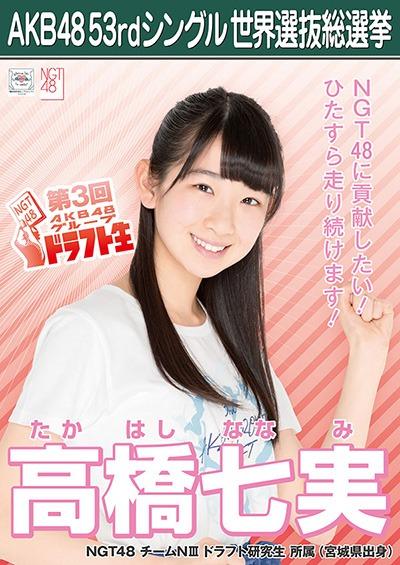 高橋七実 AKB48 53rdシングル 世界選抜総選挙ポスター