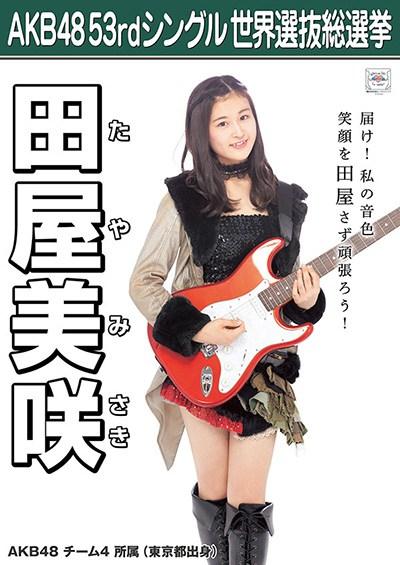 田屋美咲 AKB48 53rdシングル 世界選抜総選挙ポスター