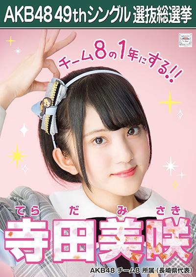 AKB48 49thシングル選抜総選挙ポスター 寺田美咲