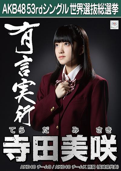 寺田美咲 AKB48 53rdシングル 世界選抜総選挙ポスター