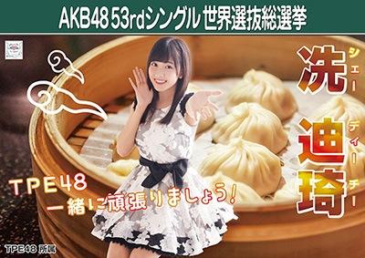 シェー ディーチー AKB48 53rdシングル 世界選抜総選挙ポスター